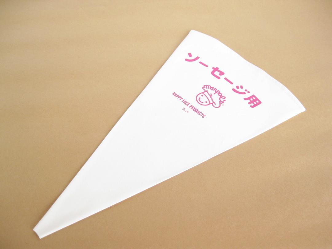 絞り袋(ソーセージ生地絞り出し用)画像