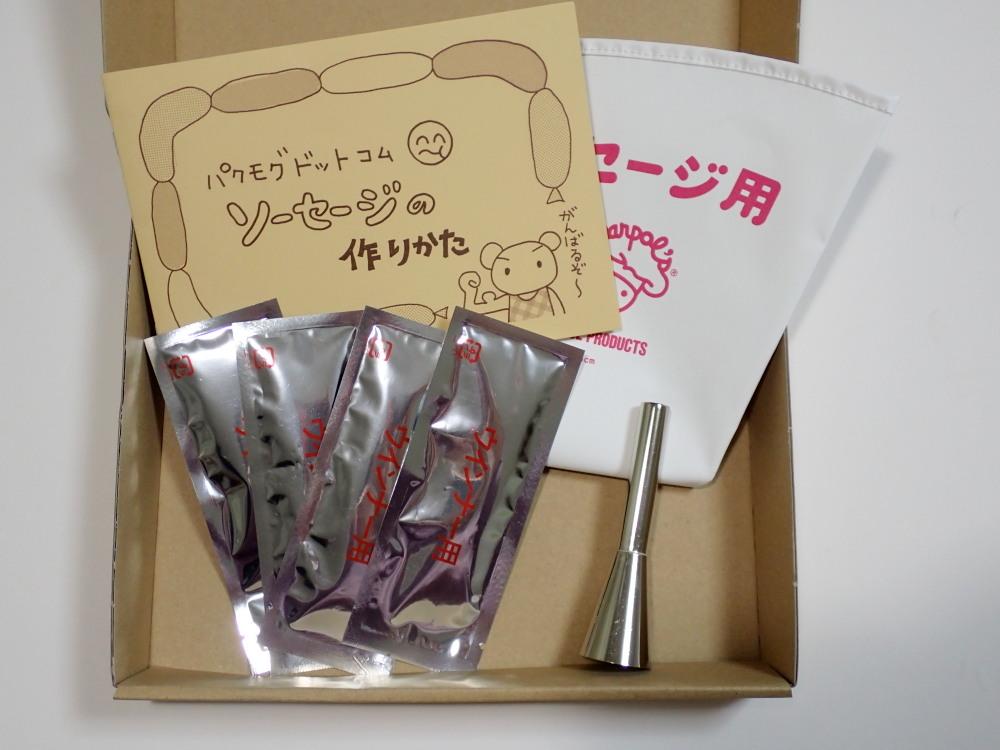 手作りソーセージキット(口金・絞り袋・天然羊腸2m×4個・作り方解説書) 画像