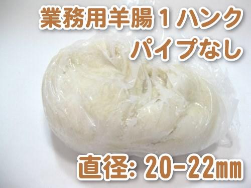 [業務用]天然羊腸(直径20〜22mm)1ハンク(約91m)【パイプなし】の画像