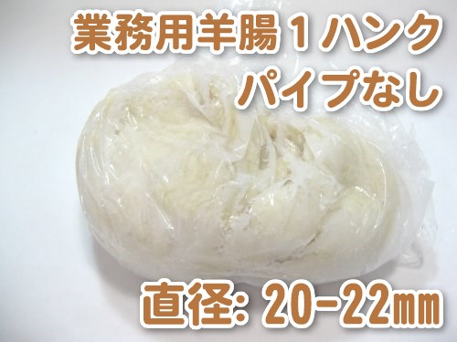 [業務用]天然羊腸(直径20〜22mm)1ハンク(約91m)【パイプなし】画像