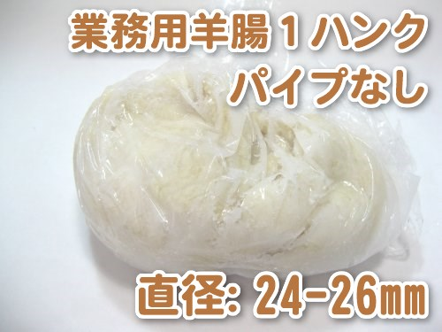 [業務用]天然羊腸(直径24〜26mm)1ハンク(約91m)【パイプなし】画像