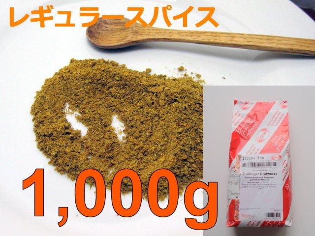 [業務用]ソーセージスパイス レギュラー味 1kg(1,000g) (ドイツ)画像