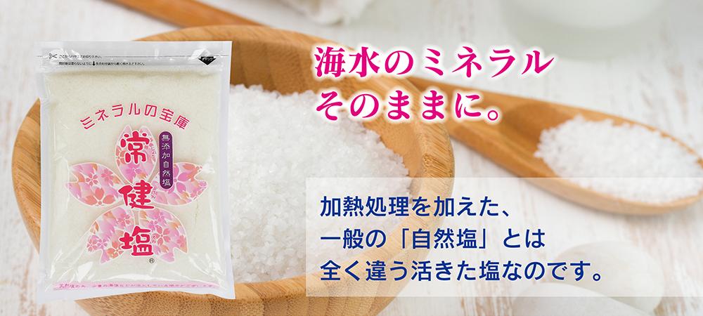 ミネラルをたくさん含んだ天然塩です。