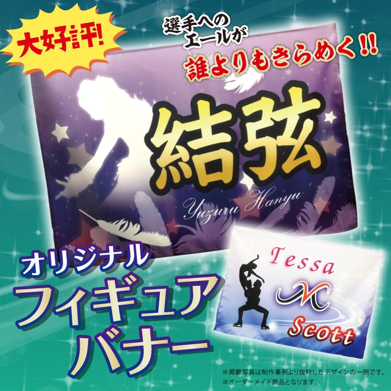 【アイスショー等の応援に!!】オーダーメイド フィギュアバナー【巾着付!!】画像