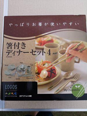 食器のセットの画像