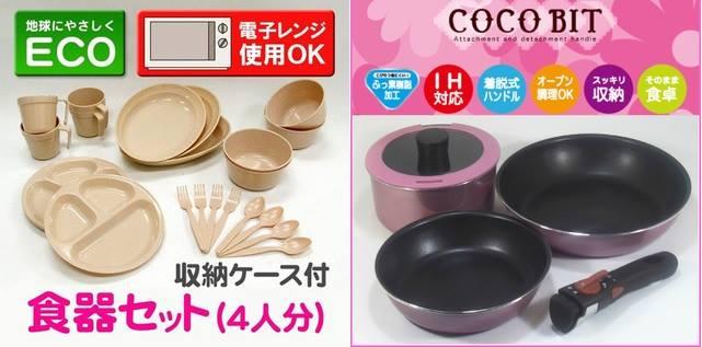 食器、調理器具セット(福井店)画像