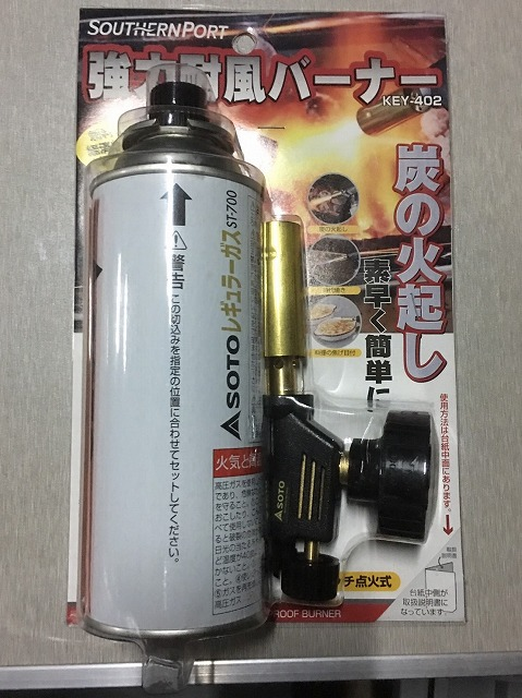 炭の火起こしバーナー(木津川店)画像