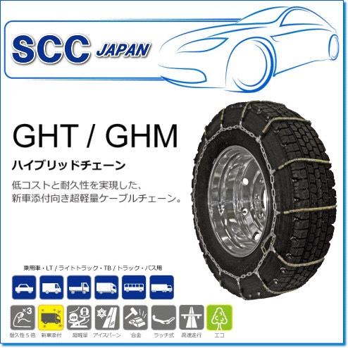「セレンゲティ4WD」用のタイヤチェーン画像