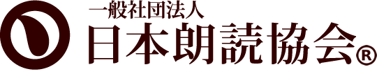 日本朗読協会ショップ