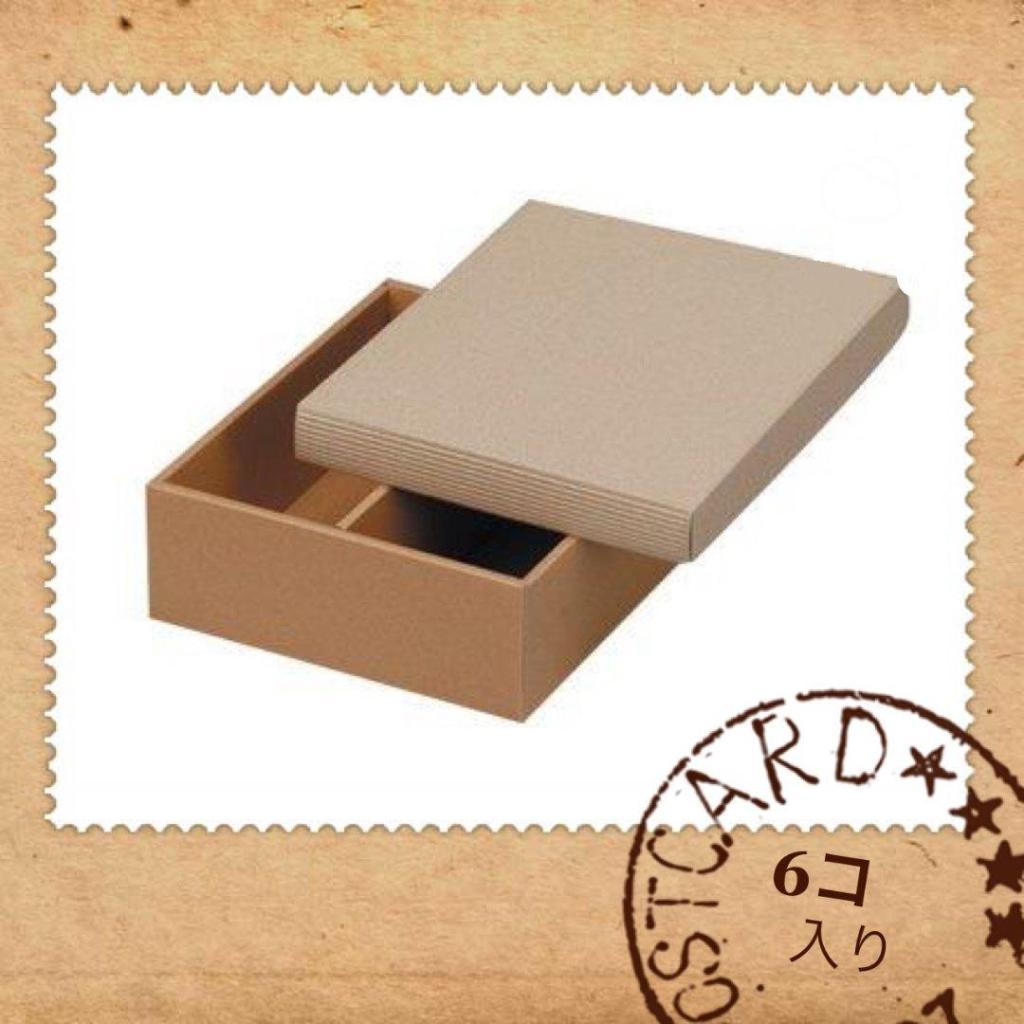 6コ入りの箱の画像