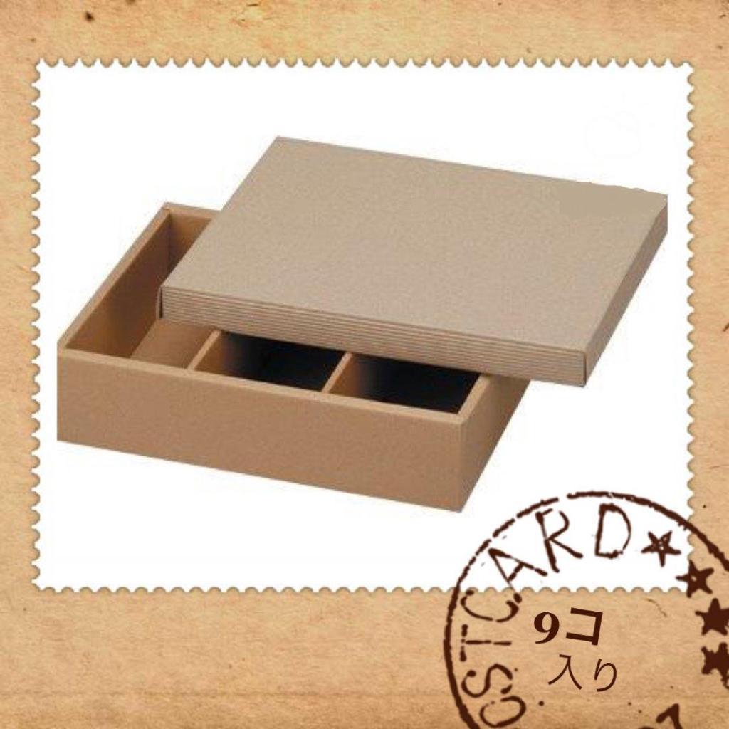 9コ入りの箱の画像