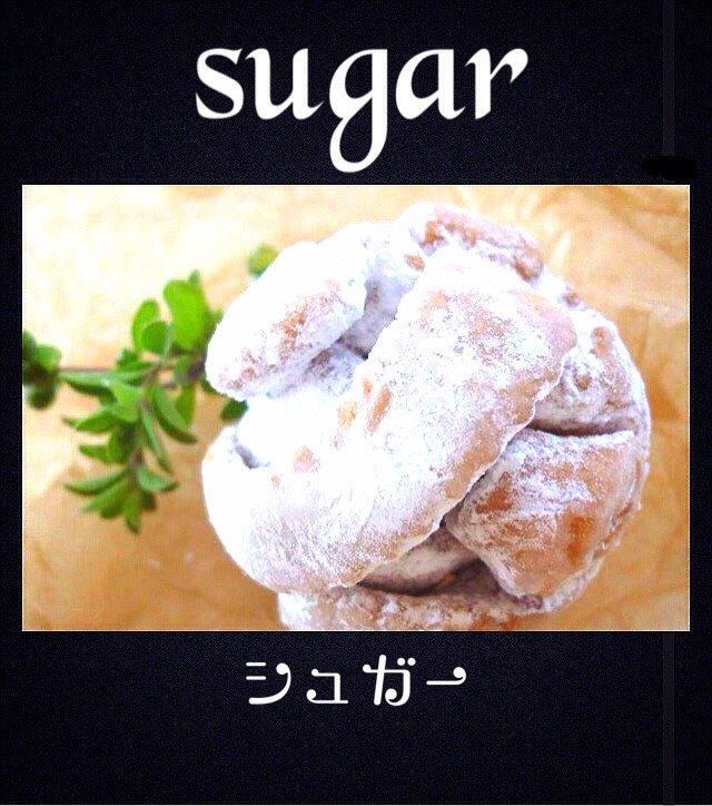 sugar (シュガー)の画像