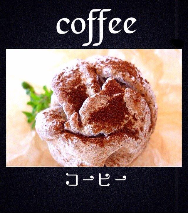 coffee (コーヒー)画像