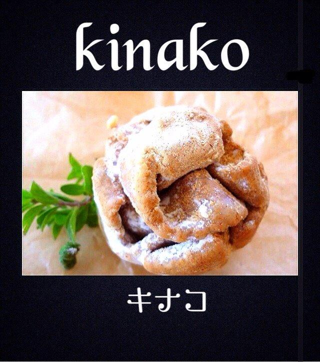 kinako (キナコ)の画像