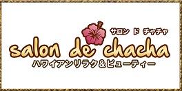 Salon de chacha サロンドチャチャ/ハワイアンフォレスト
