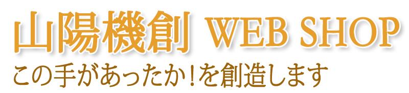 山陽機創WEB SHOP