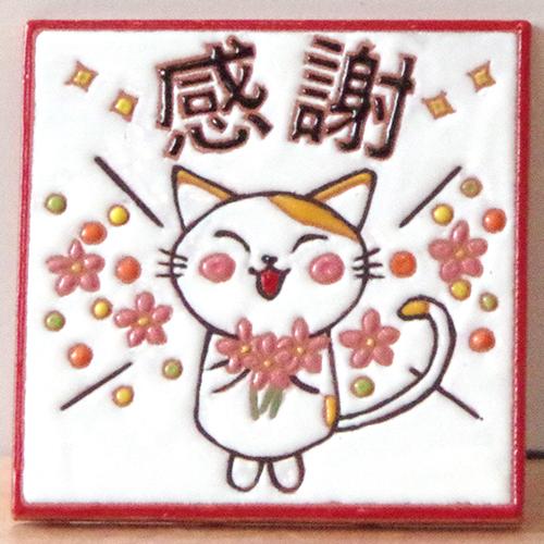 絵タイル「感謝_猫C」100×100mmの画像