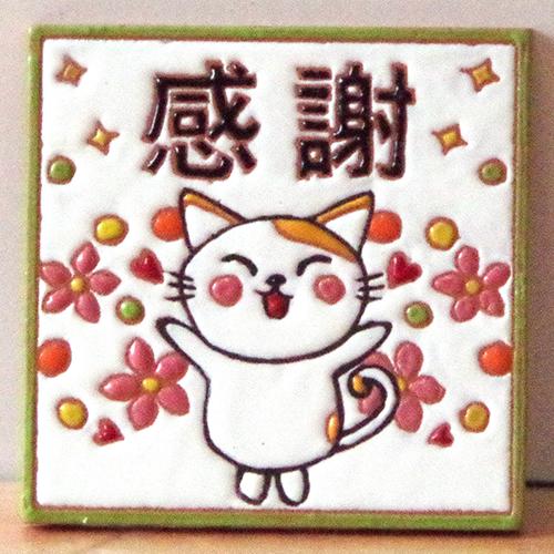 絵タイル「感謝_猫D」100×100mmの画像