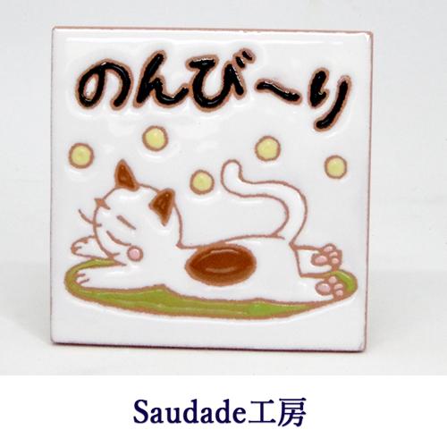 絵タイル「のんびーり(猫)」75×75mm画像
