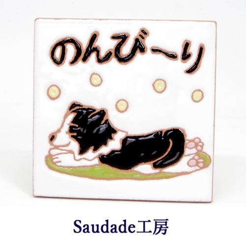 絵タイル「のんびーり(犬)」75×75mm画像
