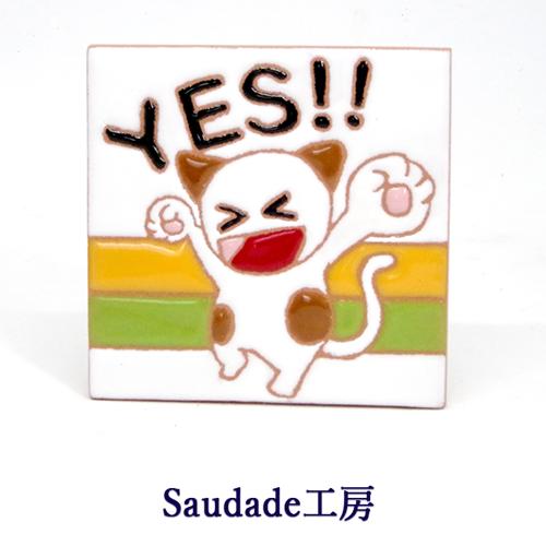 絵タイル「YES!!(ネコ)」75×75mm画像