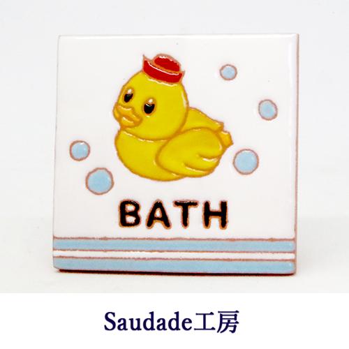 タイルサイン「お風呂(あひる)」75×75mm画像