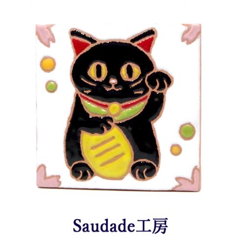絵タイル「人運招き猫(黒猫)」75×75mm画像