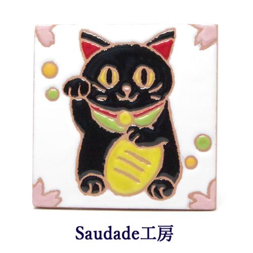 絵タイル「金運招き猫(黒猫)」75×75mm画像