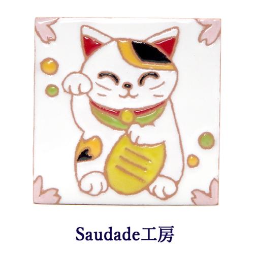 絵タイル「金運招き猫(三毛猫にこにこ)」75×75mm画像