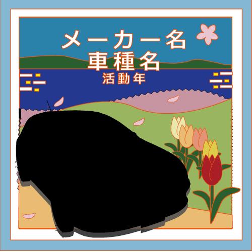 絵タイル「愛車_春」200×200mmの画像