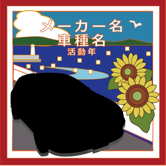 絵タイル「愛車_夏」200×200mmの画像