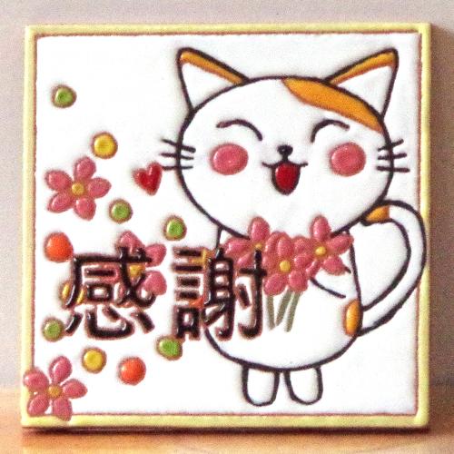 絵タイル「感謝_猫B」100×100mmの画像