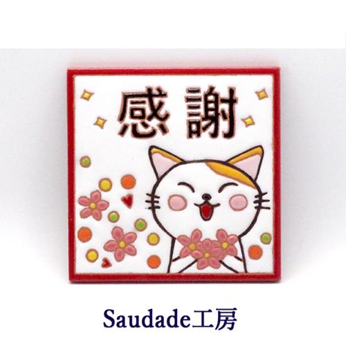 絵タイル「感謝_猫A」100×100mmの画像