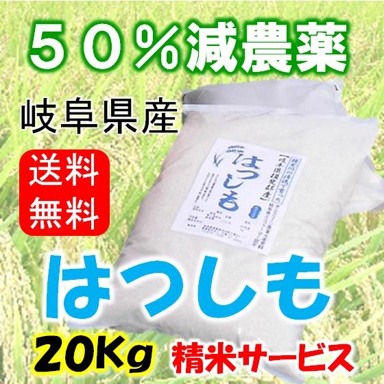 ハツシモ 玄米20Kg(精米サービス)画像