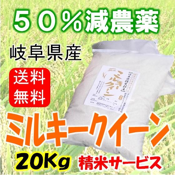 ミルキークイーン 玄米20Kg(精米サービス)の画像