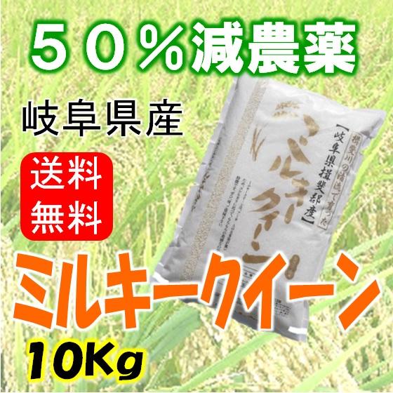 ミルキークイーン 玄米10Kgの画像