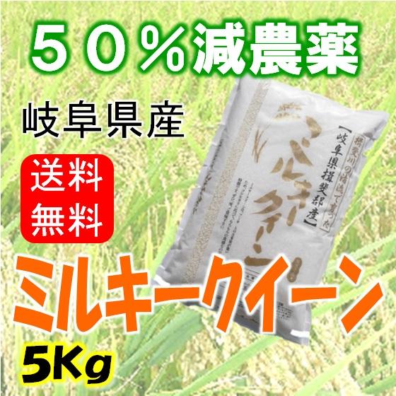 ミルキークイーン 玄米5Kgの画像
