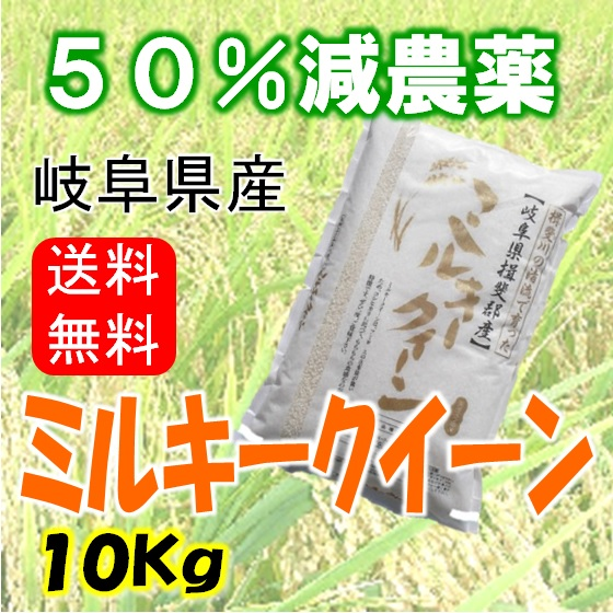 ミルキークイーン 白米10Kg(分搗き可)の画像