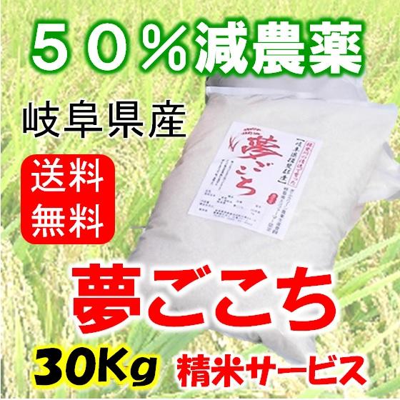 夢ごこち 玄米30Kg(精米サービス)の画像