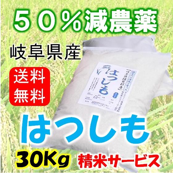 ハツシモ 玄米30Kg(精米サービス)画像