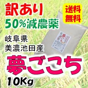 夢ごこち(中粒)白米10Kgの画像