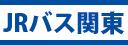 JRバス関東