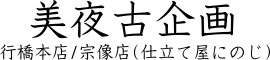 美夜古企画(宗像店:仕立て屋にのじ)