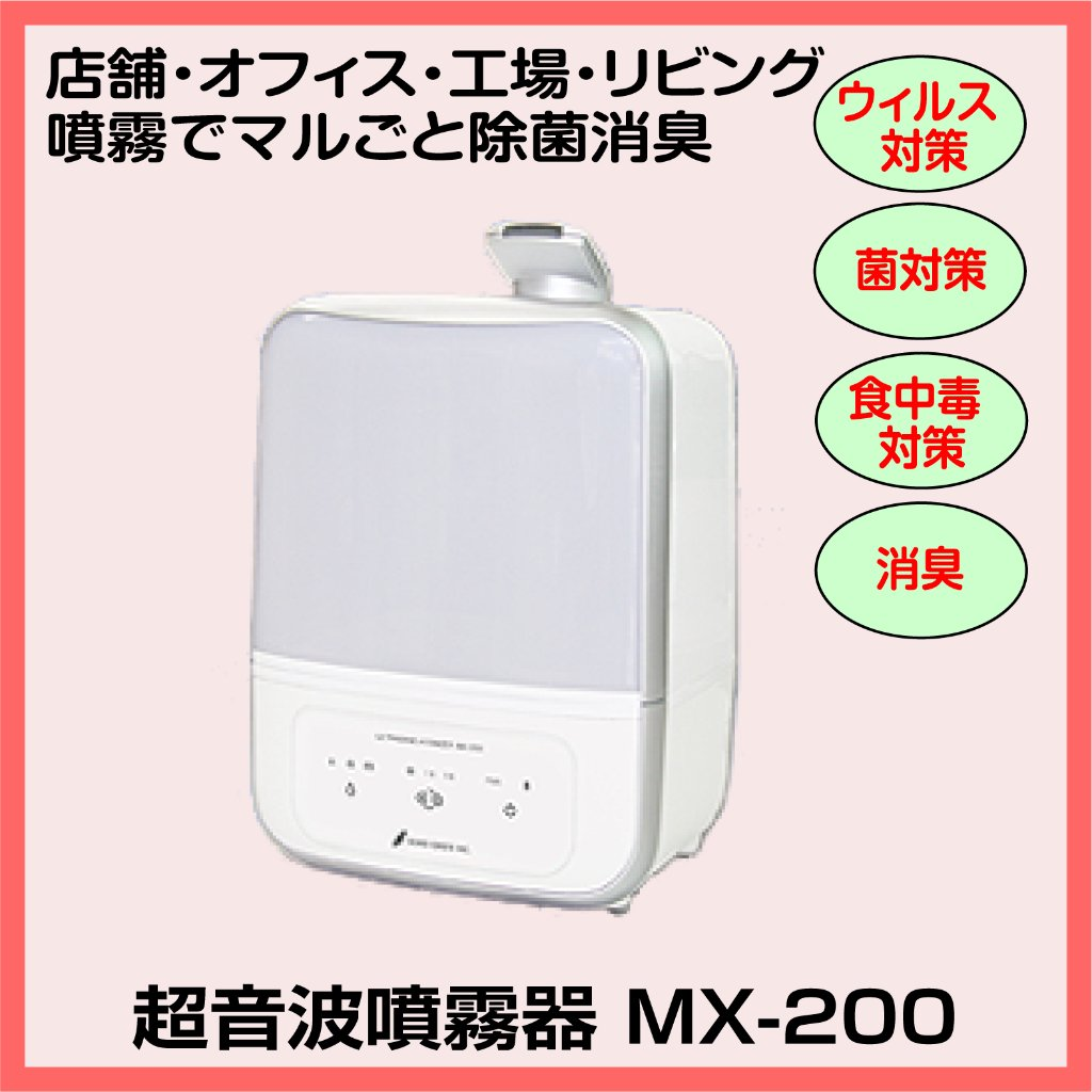 噴霧器 MX-200の画像