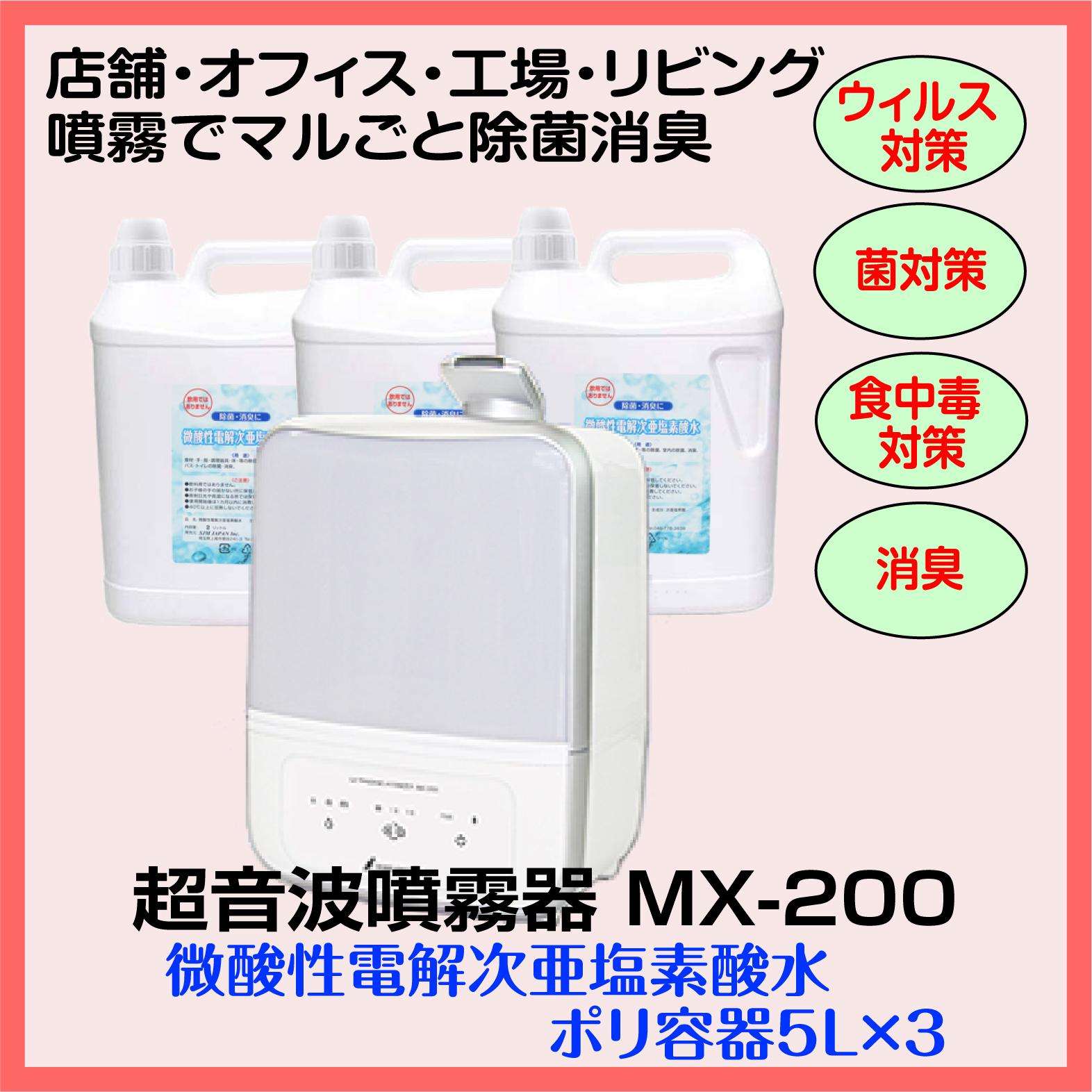 噴霧器 MX-200+5L×3個画像