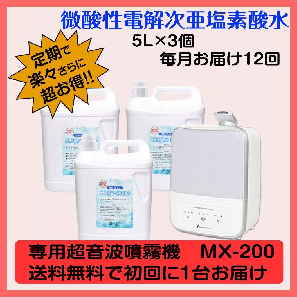 定期購入①ポリ容器5L×3個の画像