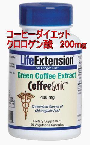 グリーンコーヒーダイエットサプリメント  コーヒージェニック 400mg 90カプセルの画像