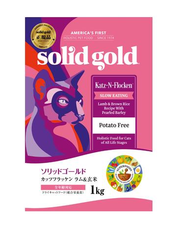 ソリッドゴールド カッツフラッケン(猫用)の画像