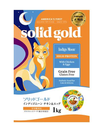 ソリッドゴールド インディゴムーン(猫用)の画像