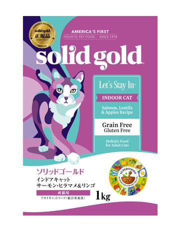 ソリッドゴールド インドアキャット(猫用)の画像